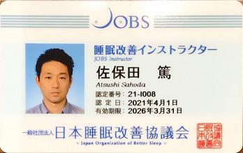 佐保田JOBSカード