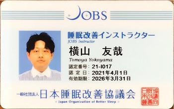 横山JOBSカード