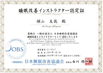 横山JOBS認定証