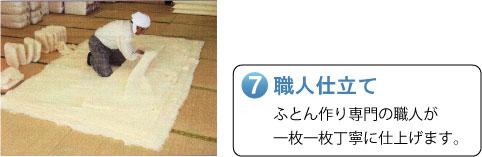 職人仕立て 布団作り専門の職人が一枚一枚丁寧に仕上げます。